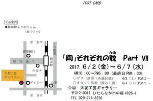 Ootomo201706o